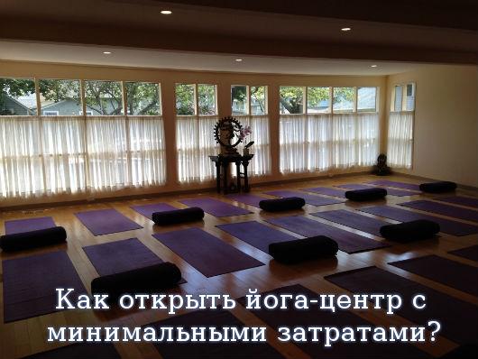 Как открыть йога-центр с минимальными затратами?