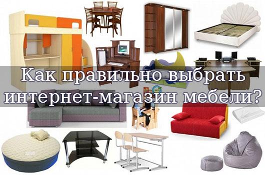 Как правильно выбрать интернет-магазин мебели?