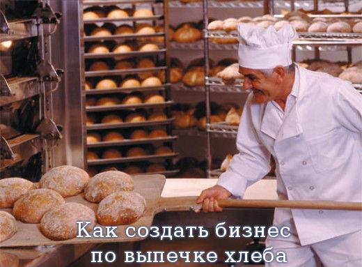 Как создать бизнес по выпечке хлеба