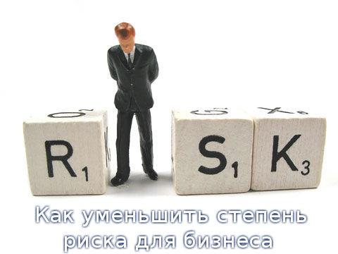 Как уменьшить степень риска для бизнеса