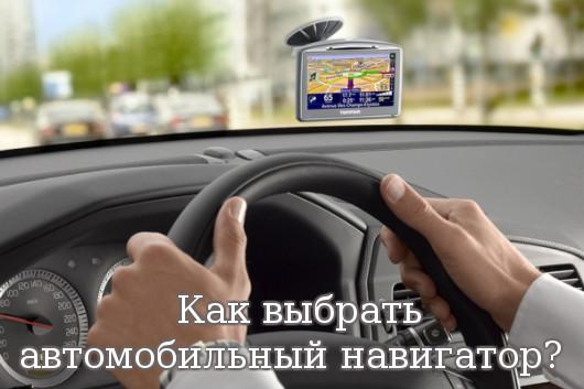 выбрать автомобильный навигатор