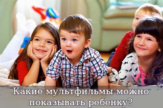 Какие мультфильмы можно показывать ребенку?