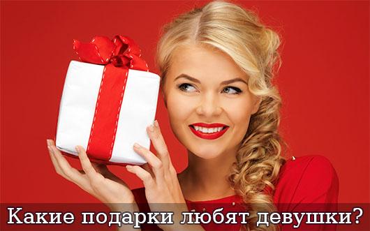 Какие подарки любят девушки?