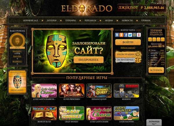 Казино клуб эльдорадо - играй с удовольствием