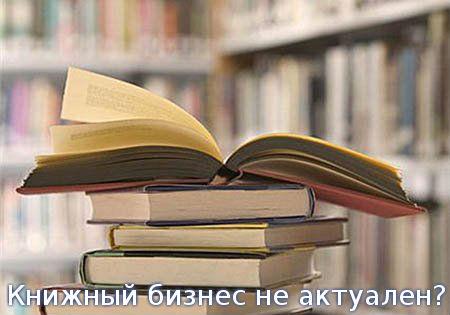 Книжный бизнес не актуален?