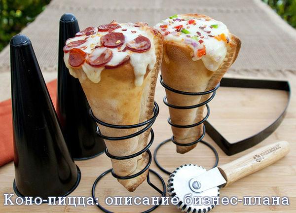 Коно-пицца: описание бизнес-плана