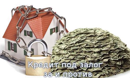 Кредит под залог - за и против