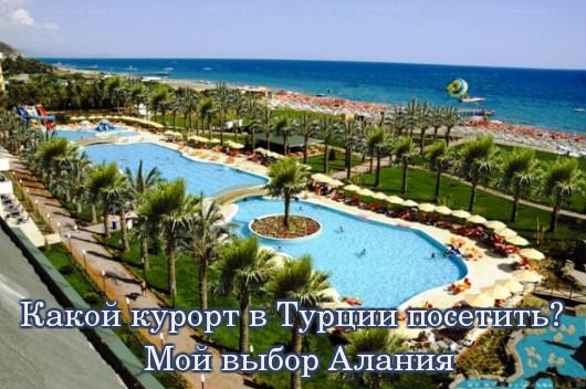 Алания курорт в Турции