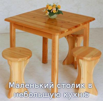 Маленький столик в небольшую кухню
