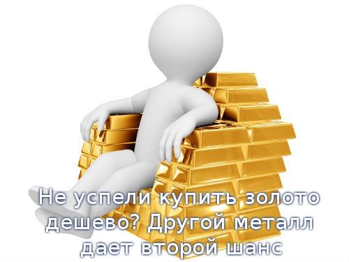Не успели купить золото дешево? Другой металл дает второй шанс