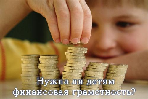 Нужна ли детям финансовая грамотность?