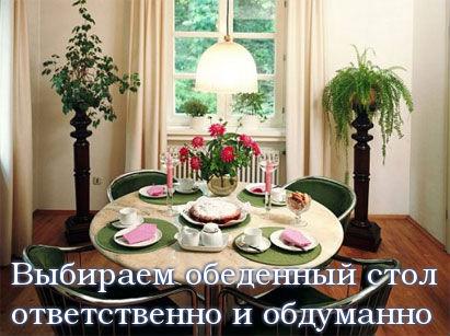 Выбираем обеденный стол ответственно и обдуманно