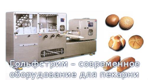 Гольфстрим – современное оборудование для пекарни
