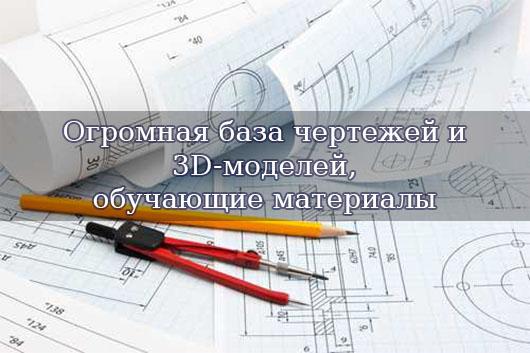 Огромная база чертежей и 3D-моделей, обучающие материалы