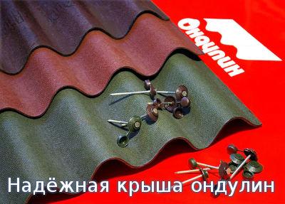 Надёжная крыша ондулин