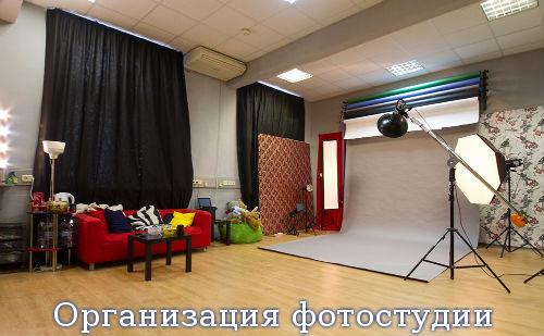 Организация фотостудии