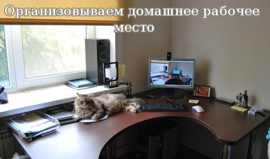 Организовываем домашнее рабочее место