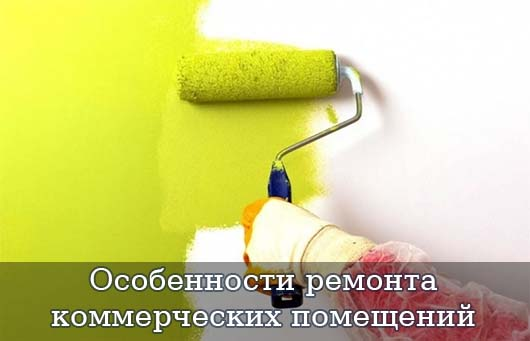 Особенности ремонта коммерческих помещений