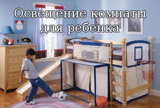 Освещение комнаты для ребенка