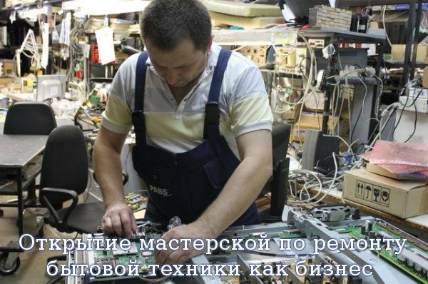 Открытие мастерской по ремонту бытовой техники как бизнес