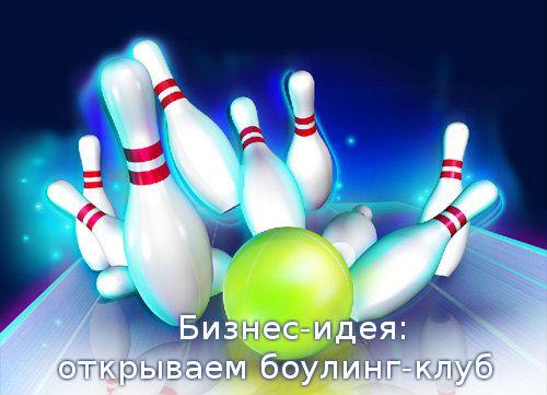 Бизнес-идея: открываем боулинг-клуб