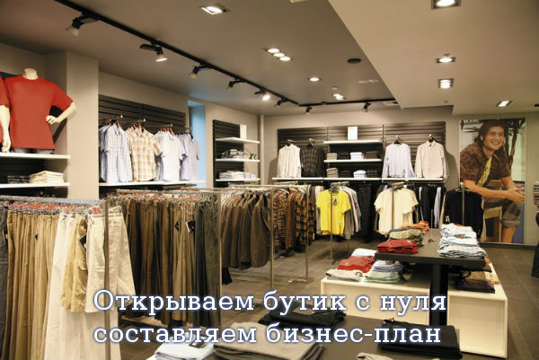 Открываем бутик с нуля, составляем бизнес-план