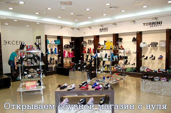 Открываем обувной магазин с нуля