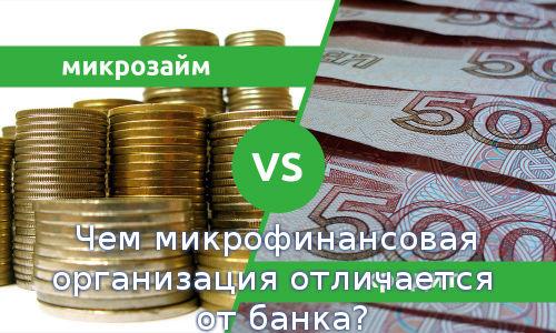 Чем микрофинансовая организация отличается от банка?