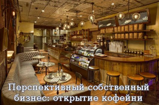 Перспективный собственный бизнес: открытие кофейни