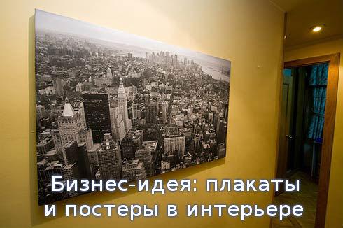 Бизнес-идея: плакаты и постеры в интерьере