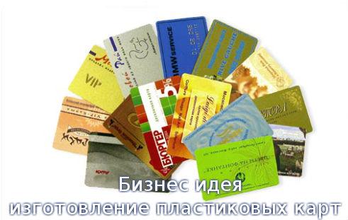 Бизнес идея - изготовление пластиковых карт