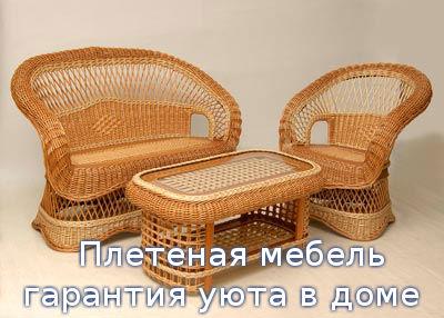 Плетеная мебель - гарантия уюта в доме