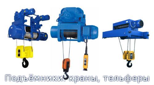 Подъёмники: краны, тельферы