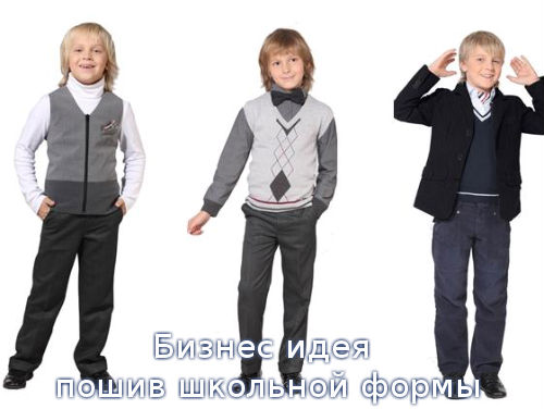 Бизнес идея: пошив школьной формы