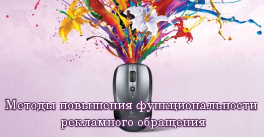 повышения функциональности рекламного обращения