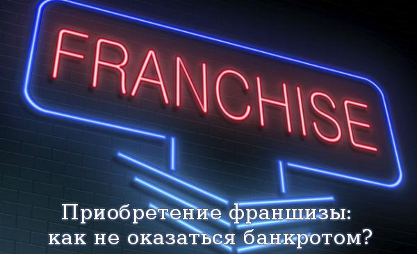 Приобретение франшизы: как не оказаться банкротом?