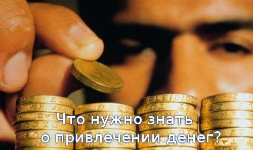 Что нужно знать о привлечении денег?