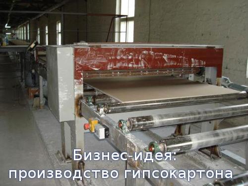 Бизнес-идея: производство гипсокартона