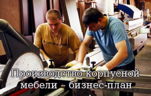 бизнес производство мебели
