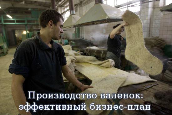 Производство валенок: эффективный бизнес-план