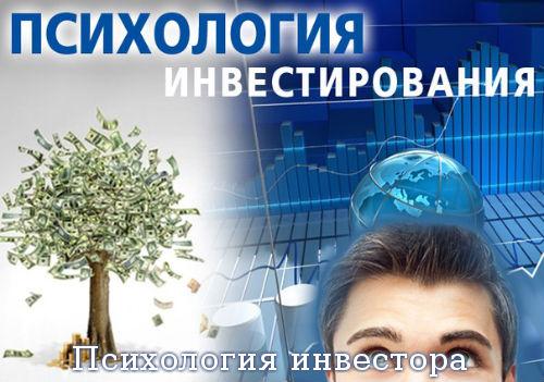 Психология инвестора