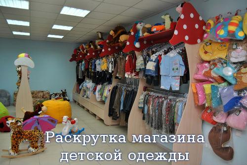 Раскрутка магазина детской одежды
