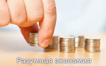 Разумная экономия