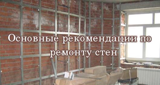 рекомендации по ремонту стен