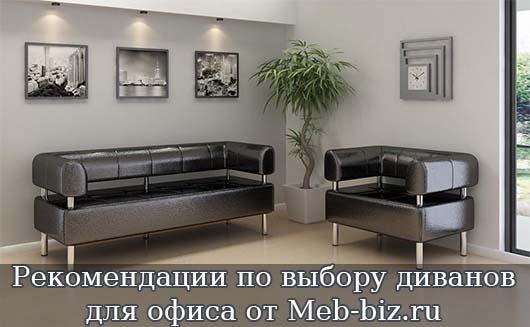 Рекомендации по выбору диванов для офиса от Meb-biz.ru