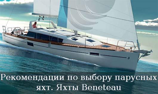 Рекомендации по выбору парусных яхт. Яхты Beneteau