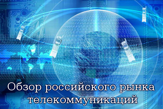 рынка телекоммуникаций