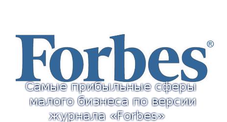 Самые прибыльные сферы малого бизнеса по версии журнала «Forbes»