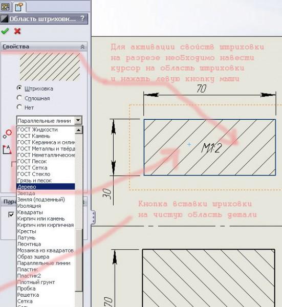 Штриховки в SolidWorks. Штриховки дерева и других материалов