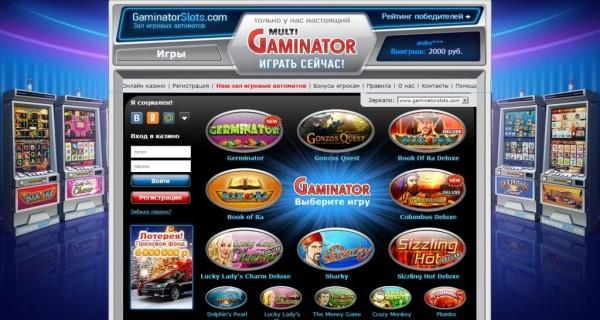 Скачать бесплатные азартные игровые слот автоматы в клубе Gaminatoricasino